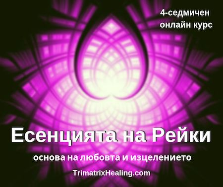 Essence of Reiki
